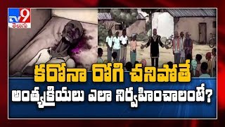 WHO guidelines on cremation of coronavirus victims - TV9