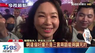 勸進韓國瑜選總統 瓊瑤盼韓「更上層樓」