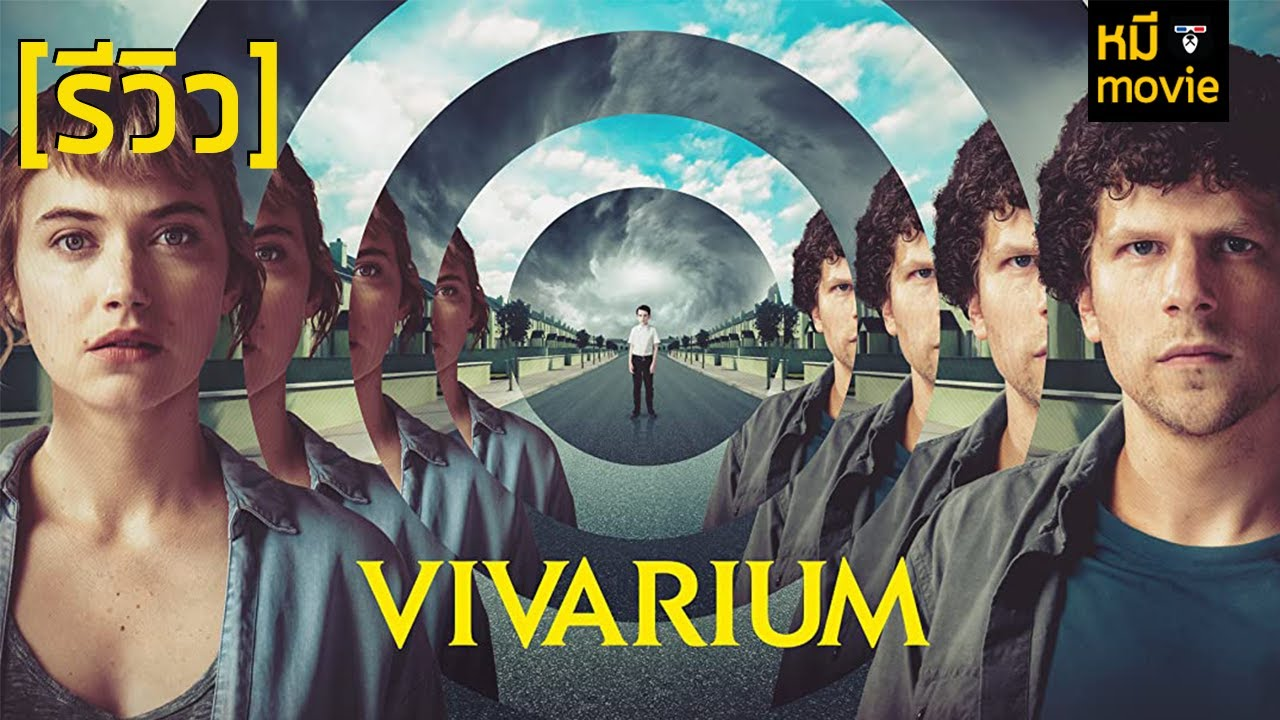 รีวิวหนัง | VIVARIUM | หนังสยองขวัญไซไฟที่จะทำให้คุณ..