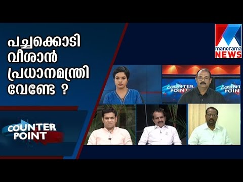 Why Prime Minister is not required to inaugurate kochi metro | Counter point | Manorama News
