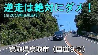 鳥取市内の国道9号であわや大事故