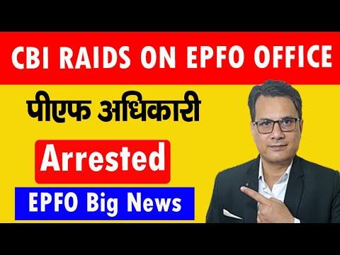 CBI Raids PF Office | EPFO Latest news today | EPFO Enforcement Officer arrested in bribe case