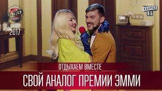 Свой аналог премии Эмми - Отдыхаем Вместе