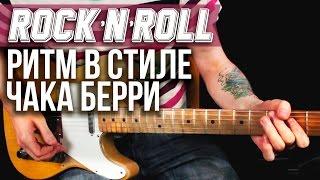 Как играть Рок-н-ролл (Rock-n-Roll) на гитаре - Рок-н-ролл в стиле Чака Берри - Уроки игры на гитаре(Как играть рок-н-ролл на гитаре. Уроки игры на гитаре - Первый Лад. Всем привет. Сегодня мы научимся как играт..., 2014-09-08T14:59:23.000Z)