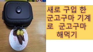 군고구마 좋아하는 토토마마의 군고구마 기계 언박싱