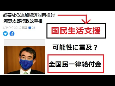 【隠居TV】定額給付金に言及か?河野太郎行革大臣