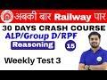 10:00 AM - Railway Crash Course | Reasoning by Hitesh Sir | Day #15 | Weekly Test 3