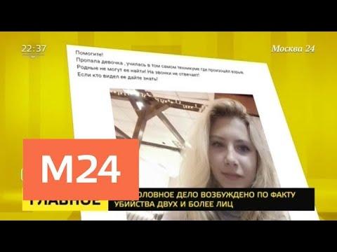 Трех девочек не могут найти после ЧП в Керчи - Москва 24