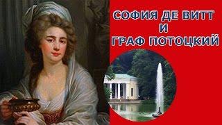 София де Витт и граф Потоцкий(Это видео о Софии де Витт, на честь, которой в городе Умань был построен знаменитый парк, названный Софиевко..., 2016-11-01T20:37:45.000Z)