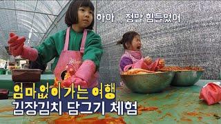 엄마없이 가는 여행★자매와 김장김치 담그기 체험★