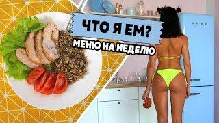 ЧТО Я ЕМ? ПП Меню на НЕДЕЛЮ! Простые Рецепты и ЗАГОТОВКА еды