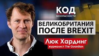 """Лондон – """"Лондонград"""", Путин и российское влияние. Что с Британией без ЕС"""