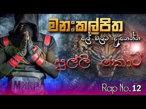 charithaya rap song