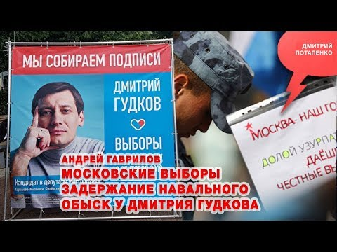 «Потапенко будит!», Андрей Гаврилов, Московские выборы, задержание Навального, обыск у Гудкова