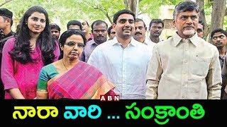 Sankranti Celebrations At Naravaripalli | Chandrababu Naidu | Balakrishna | ABN Telugu