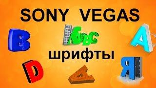 Как установить шрифты в Sony Vegas. Добавить шрифт в Сони Вегас. Уроки видеомонтажа
