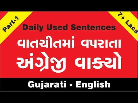અંગ્રેજી ના નાના નાના વાક્યો શીખો. L Daily Use English Sentences In Gujarati-English