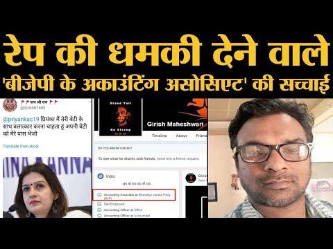 क्या Congress प्रवक्ता Priyanka Chaturvedi की बेटी को रेप की धमकी देने वाला BJP में नौकरी करता है ?