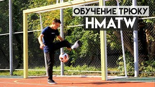 ОБУЧЕНИЕ ФУТБОЛЬНОМУ ФРИСТАЙЛУ // ТРЮК HMATW // Football freestyle