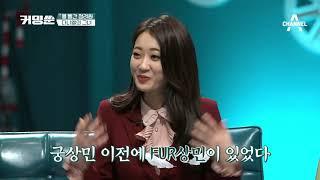젝키, 샤크라 그때 그 시절★ 정려원, 까마귀st(!) 이상민에게 캐스팅?!