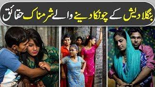 Bangladesh Amazing and Shocking Facts in Hindi/Urdu-बांग्लादेश के चौंकाने वाले तथ्य-Shan Ali TV
