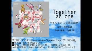 2017/3/29リリース デジモンアドベンチャー tri.キャラクターソング「デ...