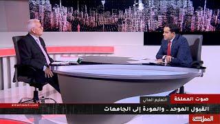 صوت المملكة   القبول الموحد .. والعودة للجامعات
