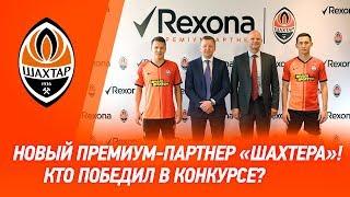 ФК Шахтер представляет нового премиум партнера Rexona