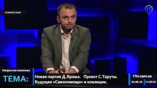 01 02 2016  Олег Постернак  17 канал  Яценюк, УКРОП, Ярош, Тарута, отношени с ЕС