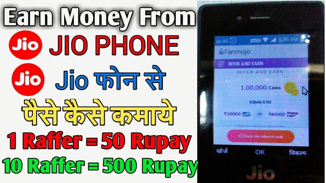 How To EARN Money From Jio phone | Jio फोन मे पैसे कैसे कमाये