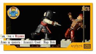 МЕГА БЛОКС | Кредо Убийцы - Атака на крепость | Assassin's Creed - Fortress attack | MEGA BLOKS(Следующий выпуск: https://youtu.be/ofzMkAWGNKA Приветствую Вас парни и девчонки! В эту Brick-Пятницу хочу Вам продемонстри..., 2015-05-08T19:40:47.000Z)