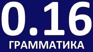 ГРАММАТИКА АНГЛИЙСКОГО ЯЗЫКА С НУЛЯ  - УРОК 16. Английский для начинающих. Уроки английского языка