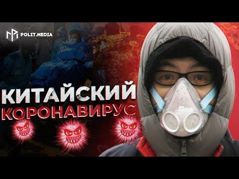 Что происходит в Китае в эпицентре вируса! Город закрыт, паника, распыляют химикаты