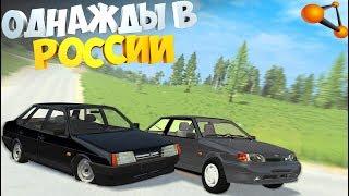 ТАЗЫ НА Русский Дорогах | BeamNg Drive | Разборки как в 90-ых