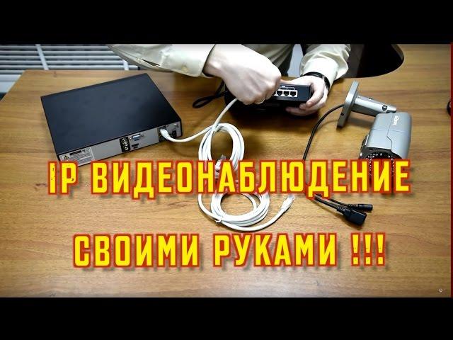 Как подключить IP камеру видеонаблюдения к видеорегистратору. Видеонаблюдение своими руками.