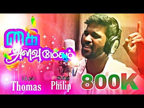 Tamil Christian songKaialavu megam by bro Philip - https://www.youtube/watch?v=ktCdmkACq1s