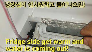 삼성 냉장고 냉장실이 …