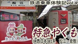 【鉄道乗車体験記】vol.4~JR伯備線特急やくも16号~