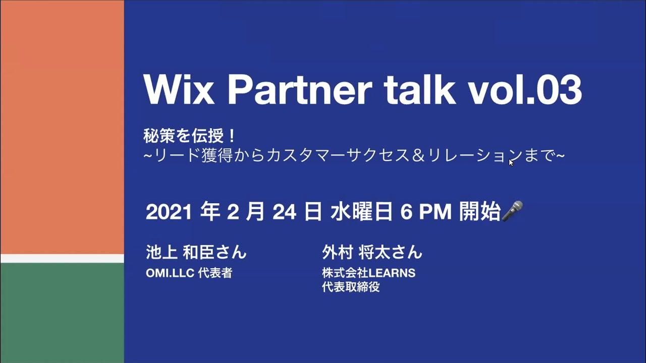 Wix パートナーから学ぶリード獲得とカスタマーサクセス&リレーション