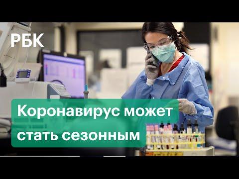 Роспотребнадзор: коронавирус может стать сезонным заболеванием