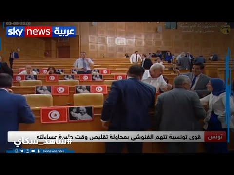 قوى تونسية تتهم الغنوشي بمحاولة تقليص وقت جلسة مساءلته  - نشر قبل 1 ساعة