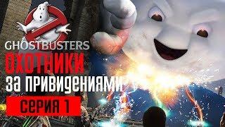 GHOSTBUSTERS: THE VIDEO GAME Прохождение #1 ➤ ОХОТНИКИ ЗА ПРИВИДЕНИЯМИ