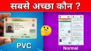 PVC Aadhaar Card & Reprint aadhaar card unboxing | PVC Aadhar card kaise order kare | Aadhar reprint