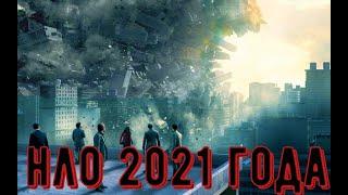 я открываю вам глаза про настоящую угрозу,нло видео новое ,люди были в шоке!это нло 2021 года