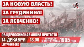 LIVE! Митинг ««За новую власть! За Левченко и Грудинина!». 14.12 2019