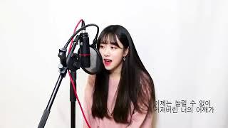 볼빨간사춘기Bolbbalgan4   #첫사랑First love COVER by 보람