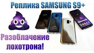 Реплика Samsung S9 Plus. Наглый обман от барыг! +Розыгрыш!!!