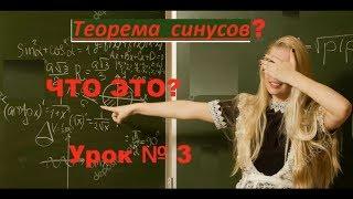 Урок №3/ОГЭ-2020.Новые задачи по геометрии$ Теорема синусов.