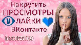 Как накрутить просмотры ВКонтакте глазики лайки ВК