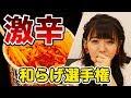 【タバスコ24滴!】激辛ラーメン和らげる食べ物選手権!